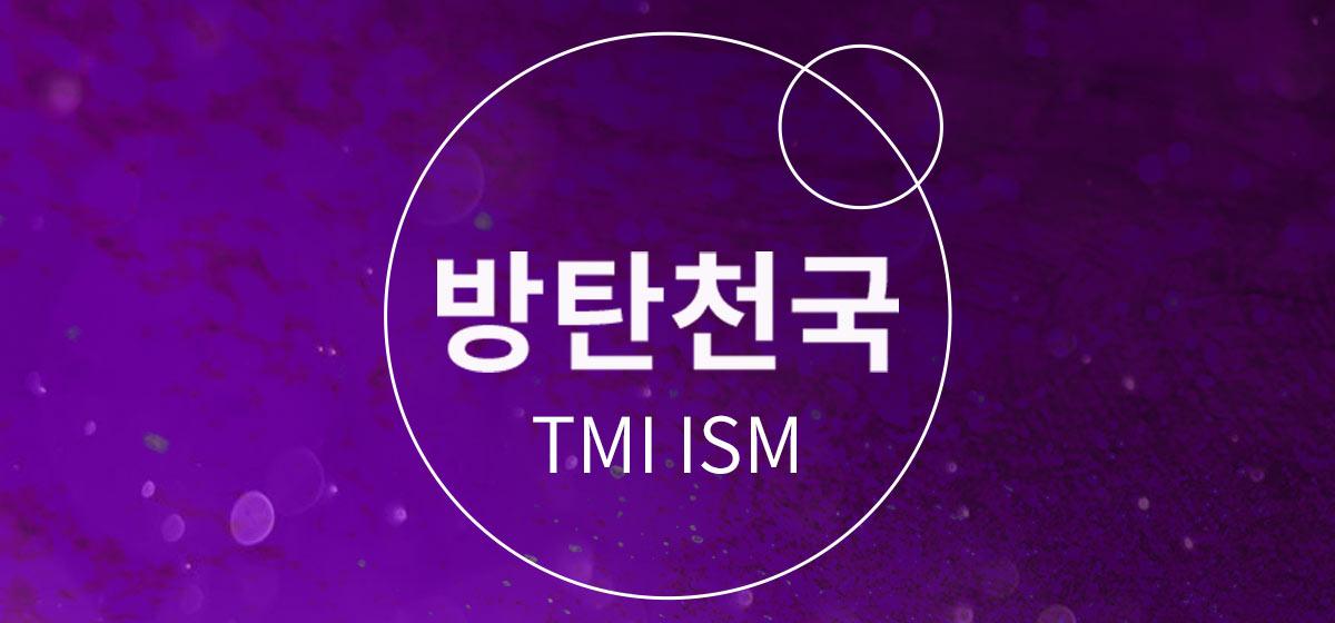 방탄천국 TMI ISM