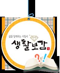 [월] 생활보감