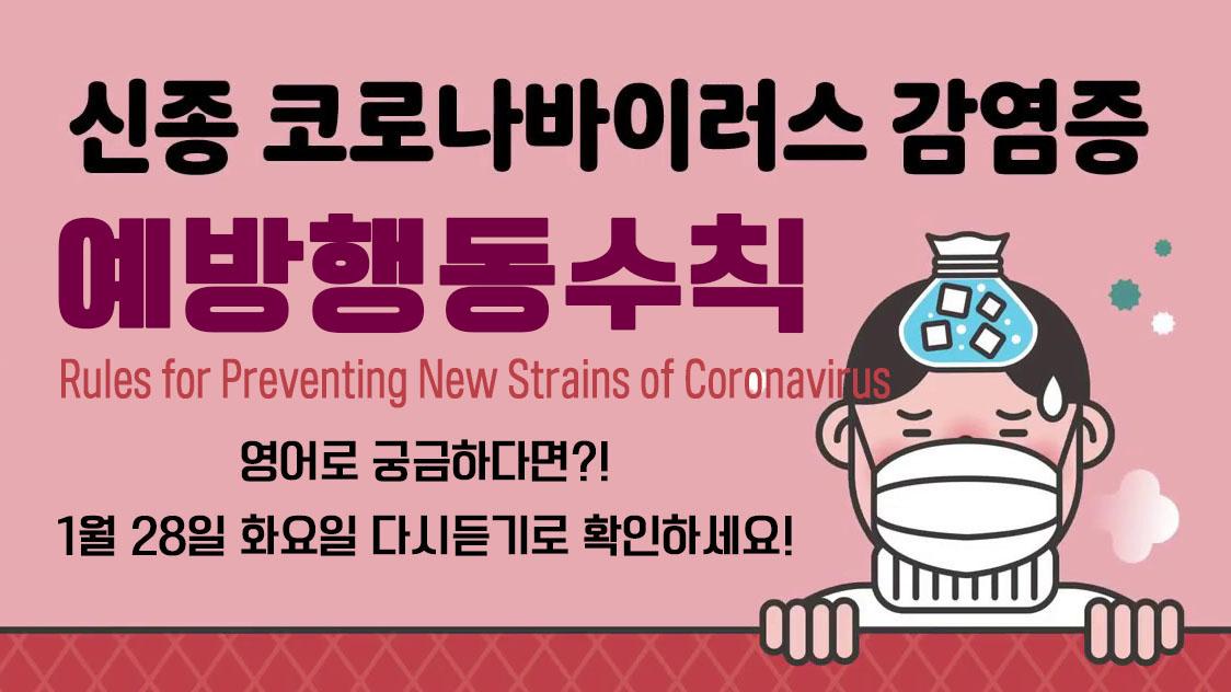 신종 코로나 바이러스 예방 수칙