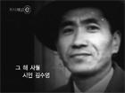 지식채널e, 그 해 4월, 시인 김수영 1부