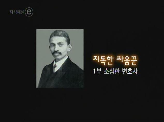 지식채널e, 지독한 싸움꾼 1부 - 소심한 변호사
