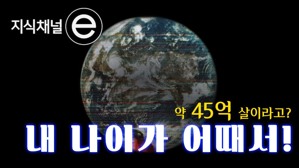 지구의 나이는 몇 살인가?