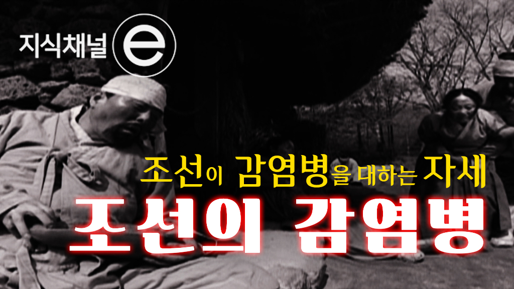조선의 감염병