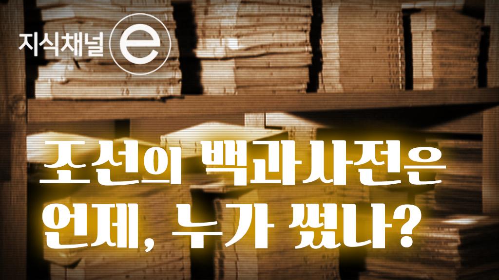 조선의 백과사전