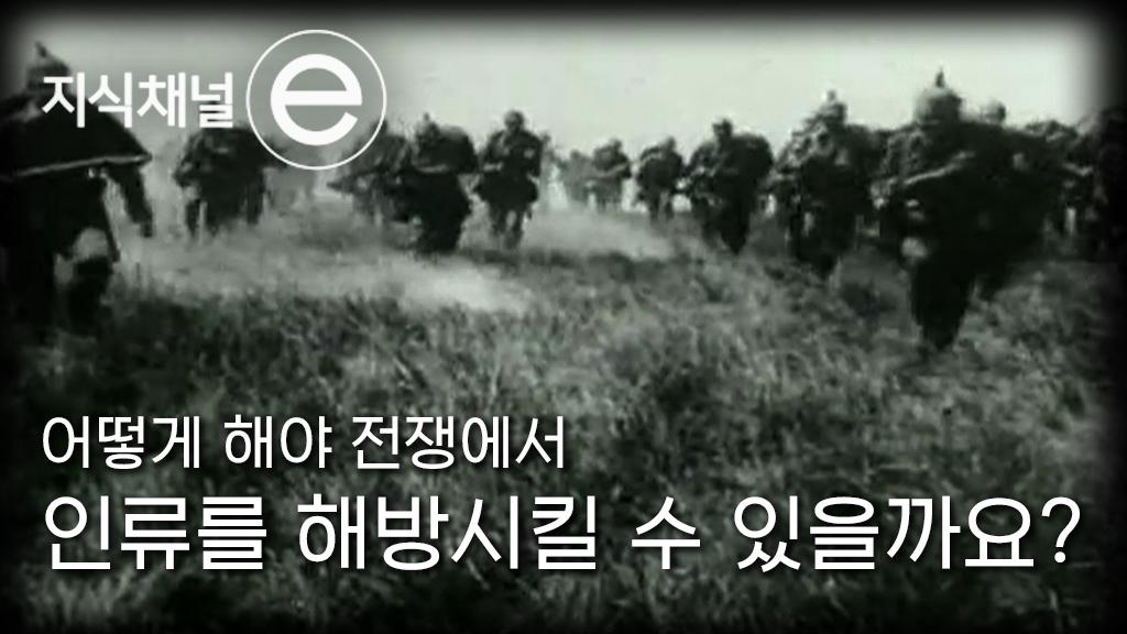 [전쟁 2부] 집단의 탄생, 전쟁의 시작