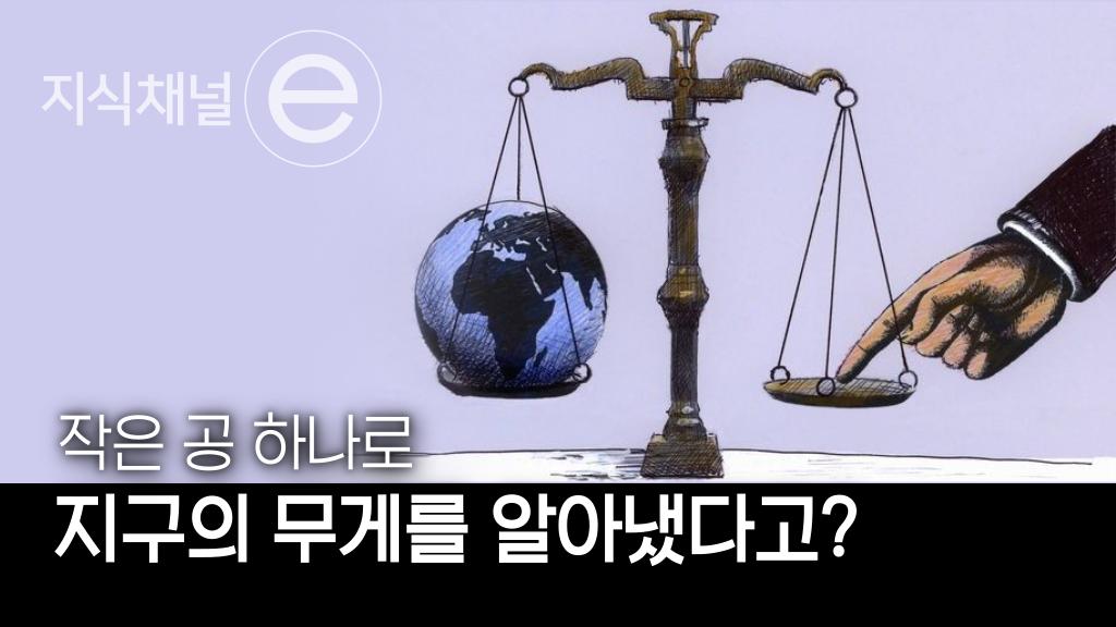 지구는 얼마나 무거울까?