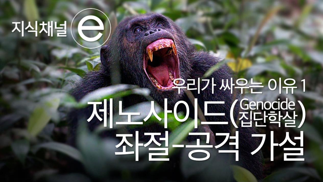 [전쟁 1부] 침팬지 전쟁