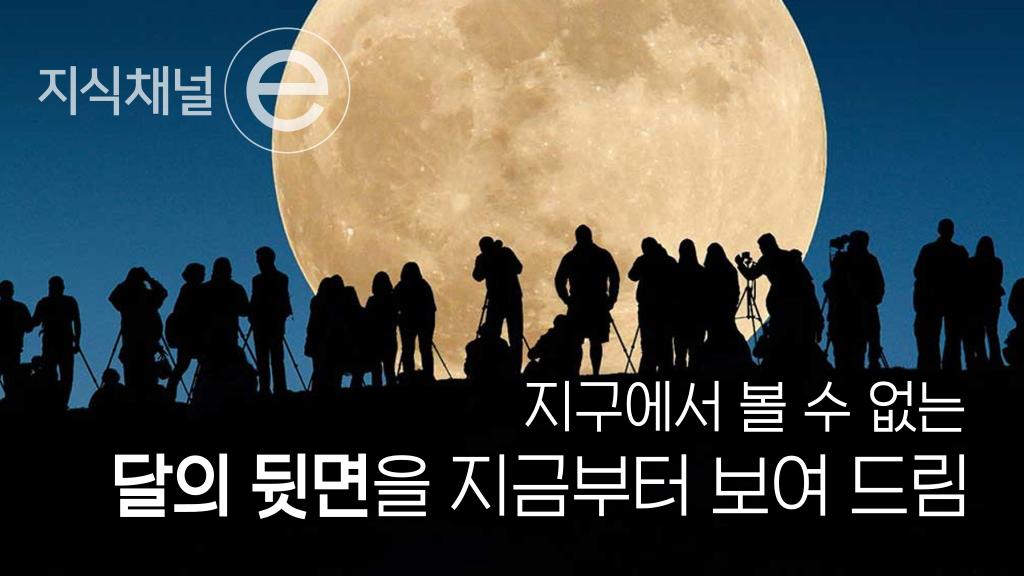 달의 뒷면엔 무엇이 있을까?