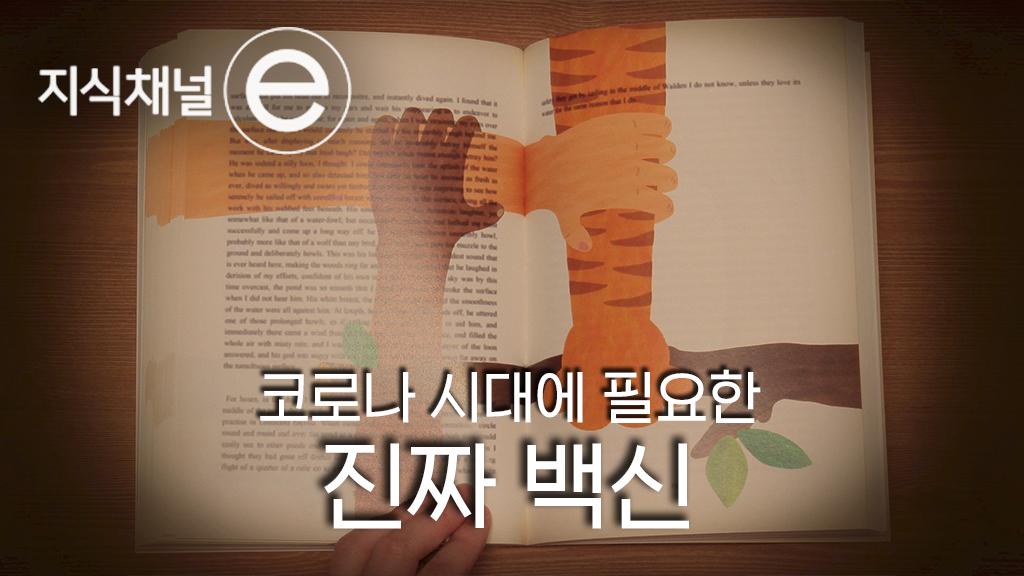 교과서 너머의 이야기