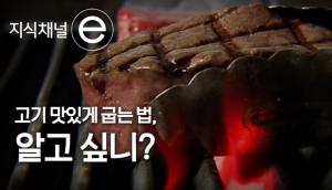 고기를 맛있게 굽는 방법