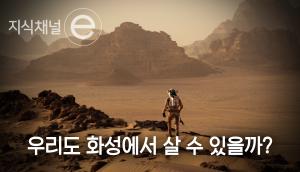 화성을 제2의 지구로 테라포밍