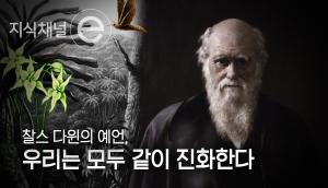 다윈의 예언