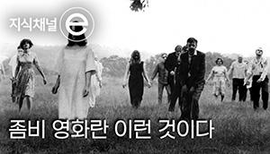 좀비 영화의 공식