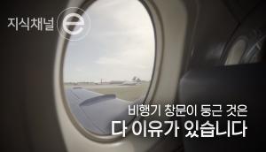 비행기 창문의 비밀