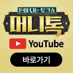 머니톡 유튜브