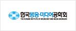 한국방송공학회