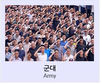 군대Army