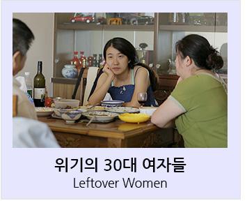 위기의 30대 여자들 Leftover Women