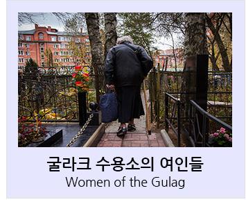 굴라크 수용소의 여인들 Women of the Gulag