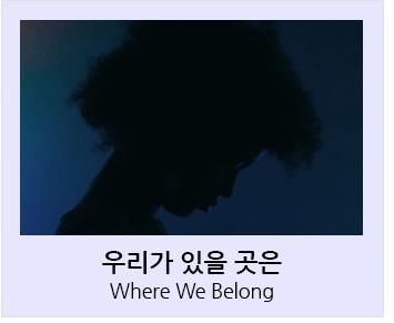 우리가 있을 곳은 Where We Belong