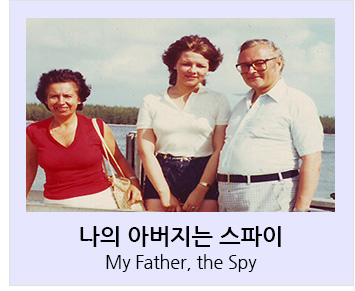 나의 아버지는 스파이 My Father, the Spy