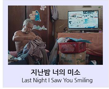 지난밤 너의 미소 Last Night I Saw You Smilin