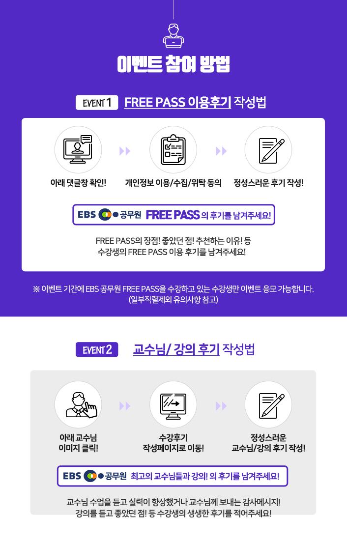 EBS 공무원 FREE PASS 리얼후기 이벤트