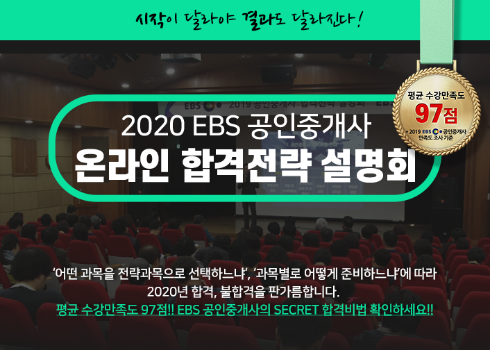 EBS 직업 이벤트