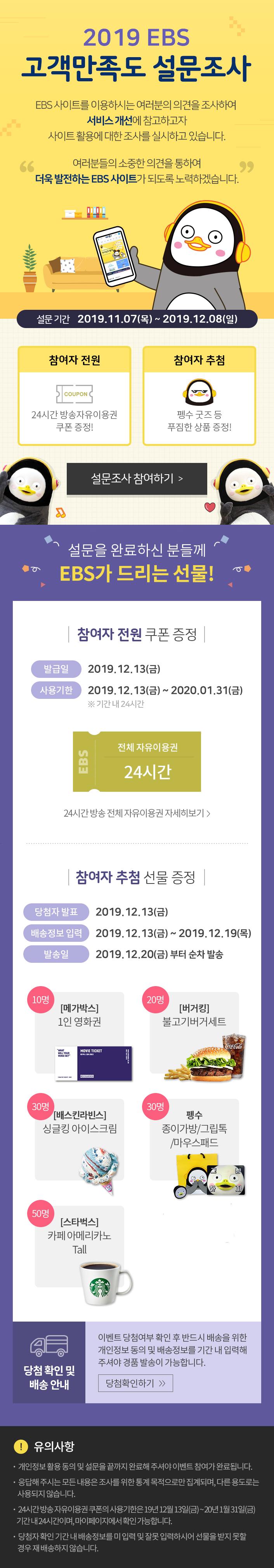 2019 EBS 고객만족도 설문조사