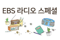 EBS 라디오 스페셜