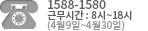 1588-1580 근무시간 : 8시~18시(4월9일~4월30일)