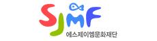 sjmf 에스제이엠문화재단
