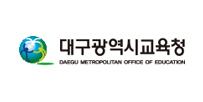 대구광역시교육청