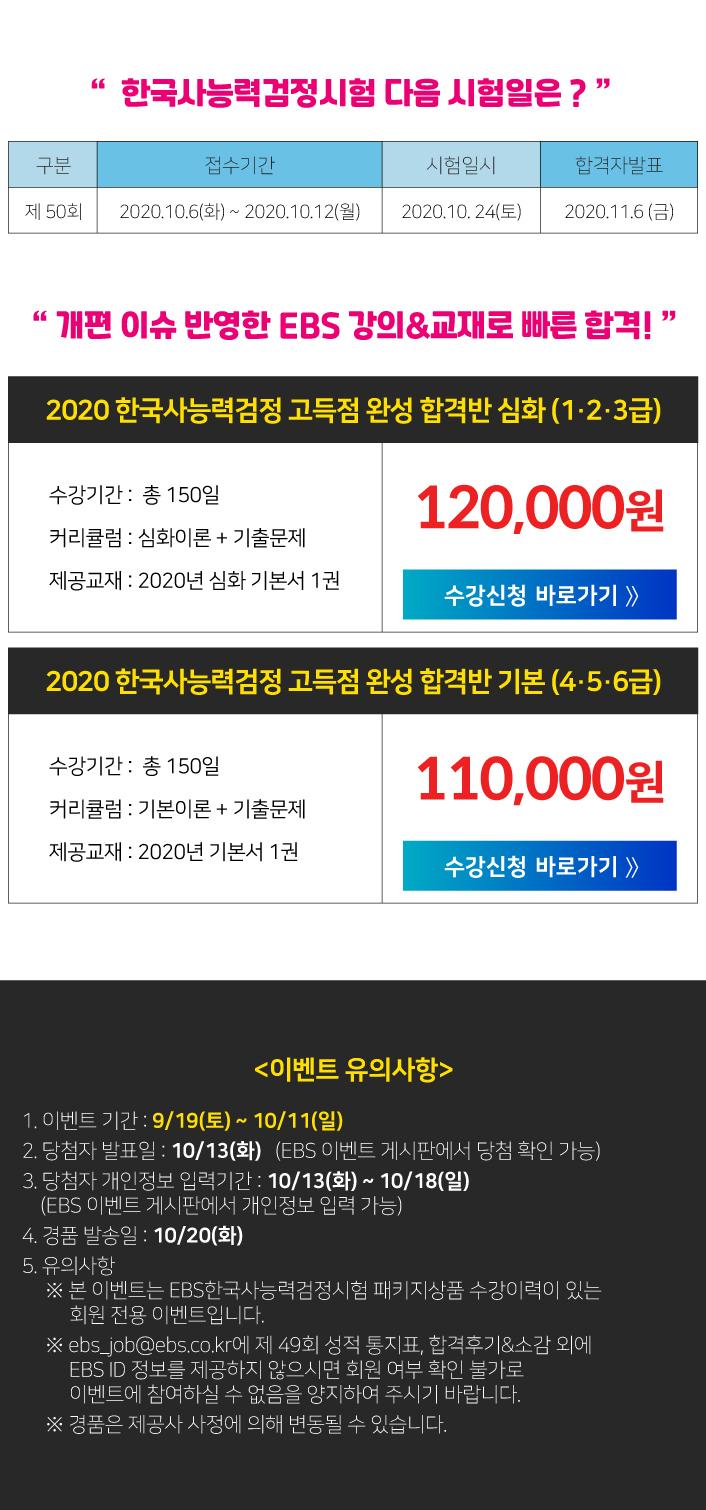 EBS 자격증 제 49회 한국사능령검정시험 합격인증 이벤트