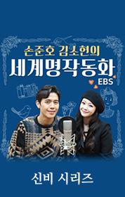 손준호 김소현의 세계명작동화 EBS 신비 시리즈