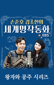 손준호 김소현의 세계명작동화 EBS 왕자와 공주 시리즈