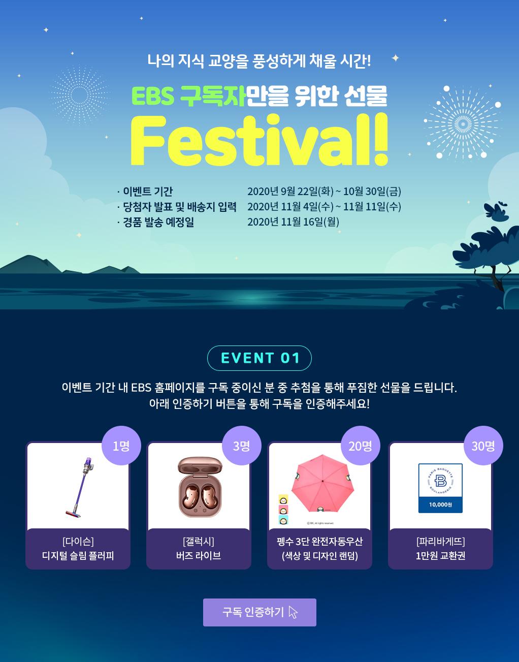 EBS 구독자만을 위한 선물 Festival