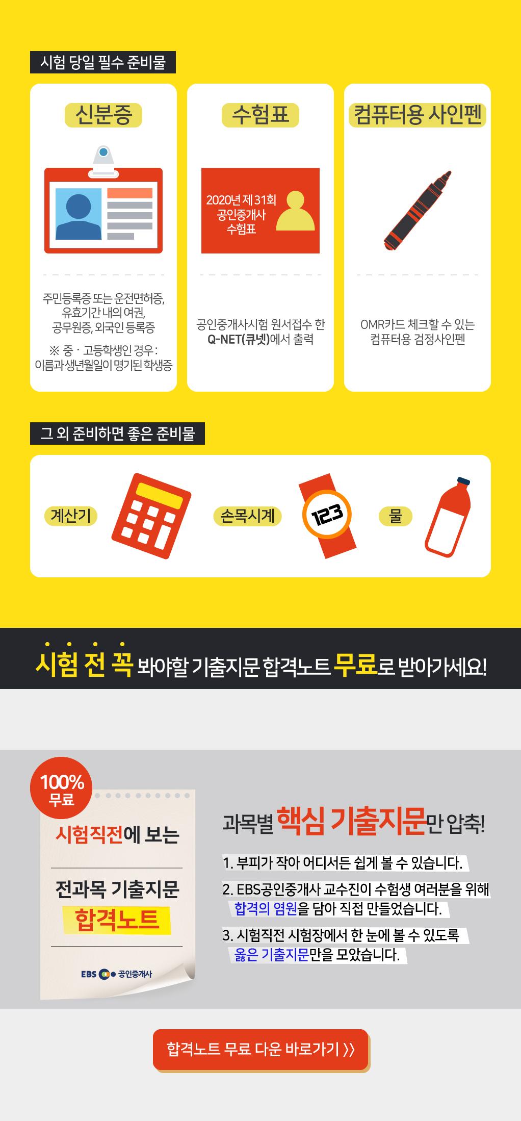 EBS공인중개사 합격기원 기출지문 합격노트 무료배포 이벤트