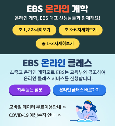 EBS 온라인클래스 개편 안내