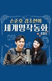손준호 김소현의 세계명작동화 EBS 동물,곤충 시리즈