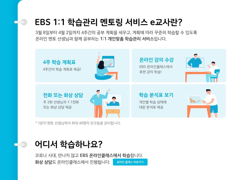 EBS 1:1 학습관리 멘토 시스템 e교사를 함께하실 학생 여러분을 모집합니다.