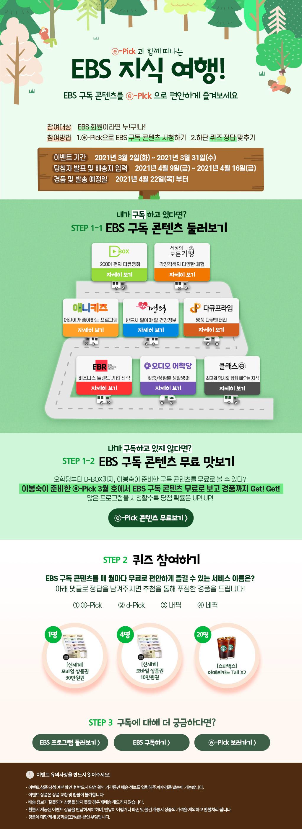e-Pick 과 함께떠나는 EBS 지식 여행!