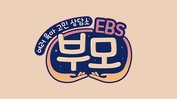 EBS 부모
