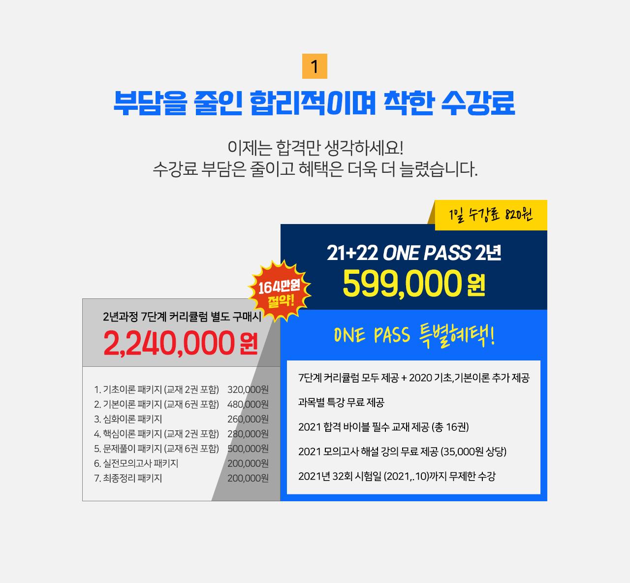 01_착한수강료_PC