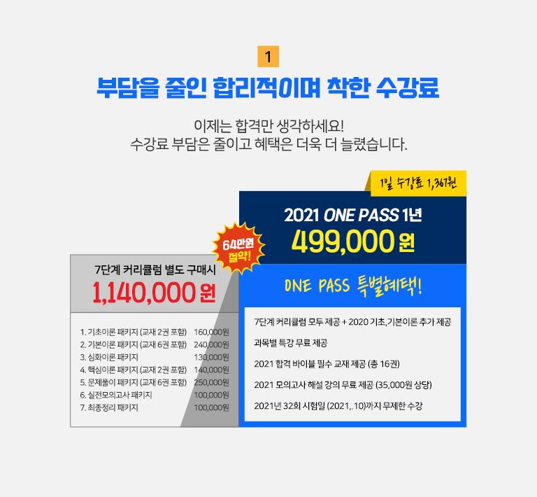 01_착한수강료_M