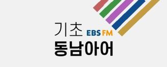 EBS 동남아어 인스타그램