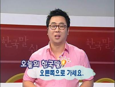 한국말 쉬워요