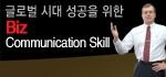 글로벌 시대 성공을 위한 Biz Communication Skill_중국어