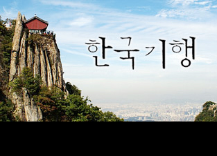 Traveling Korea