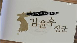 역사가 술술, 몽골로부터 백성을 지킨 김윤후 장군